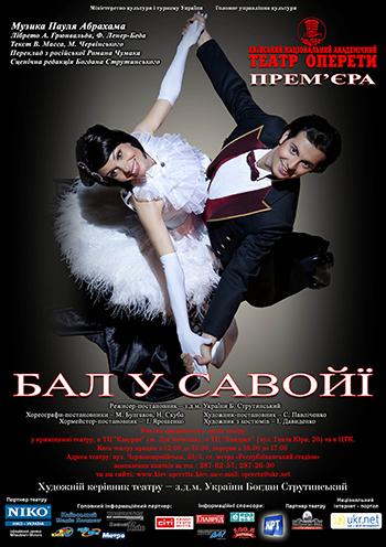 спектакль Бал в Савойе в Киеве