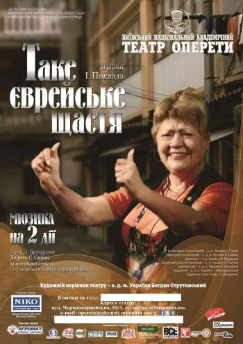спектакль Такое еврейское счастье в Киеве