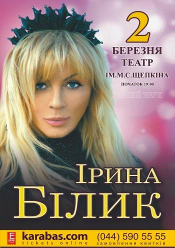 Концерт Ирина Билык в Сумах