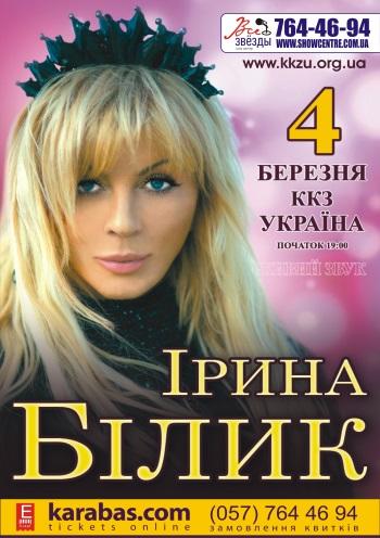 Концерт Ирина Билык в Харькове