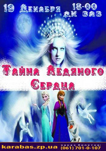 спектакль Тайна ледяного сердца (Детский мюзикл) в Запорожье
