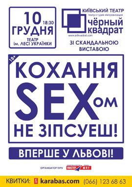 спектакль Любовь SEXом не испортишь! в Львове
