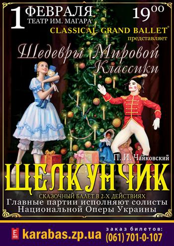 спектакль Щелкунчик в Запорожье