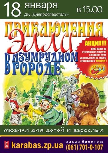 спектакль Приключения Элли в Изумрудном городе в Запорожье