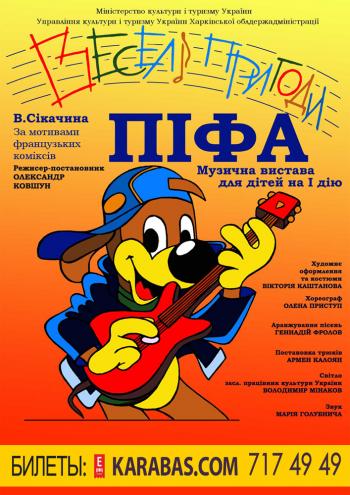 спектакль Веселые приключения Пифа в Харькове