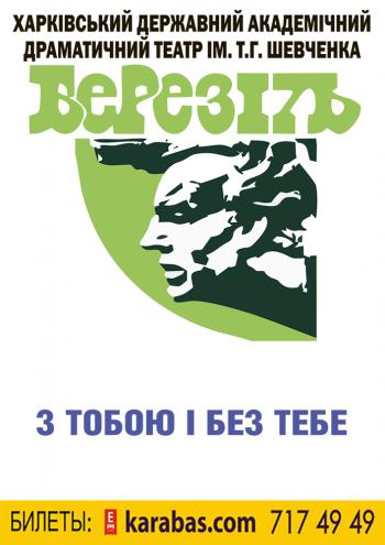 спектакль С Тобой И Без Тебя в Харькове