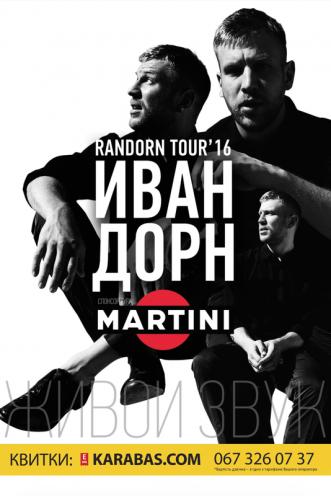 Концерт Иван Дорн. Randorn Tour 2016 в Львове - 1