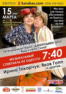 спектакль Музыкальный спектакль 7:40 в Днепре (в Днепропетровске)