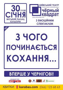 спектакль С чего начинается Любовь... в Чернигове