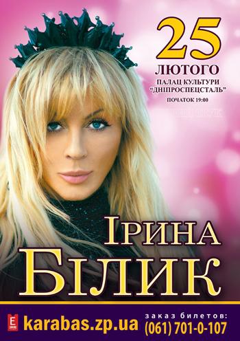 Концерт Ирина Билык в Запорожье