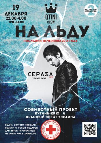 Концерт НА ЛЬДУ в Харькове
