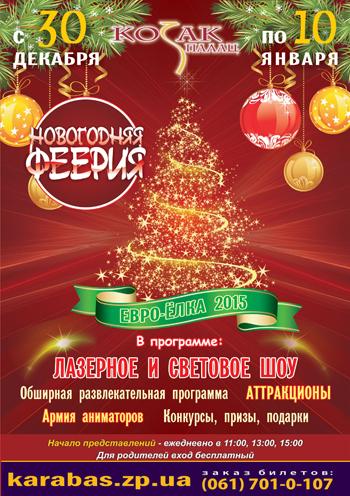 спектакль Евро-Ёлка 2015 в Запорожье