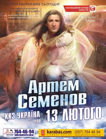 Концерт Артем Семенов в Харькове - 1