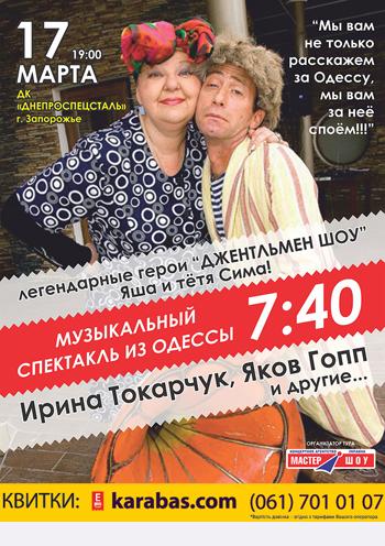 спектакль Музыкальный спектакль 7:40 в Запорожье