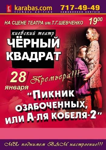 спектакль Пикник озабоченных, или А-ля кобеля-2 в Харькове