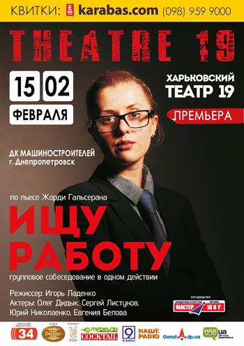 """спектакль Театр 19 """"Ищу работу"""" в Днепропетровске"""