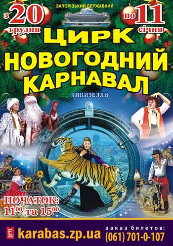 цирковое представление Цирк Новогодний карнавал в Запорожье
