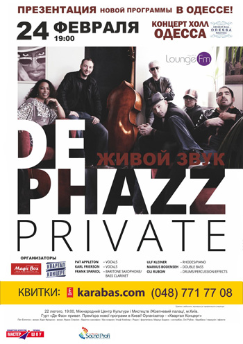 Концерт DE PHAZZ в Одессе