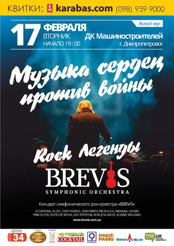 Концерт Симфонический оркестр «BREVIS» в Днепре (в Днепропетровске) - 1
