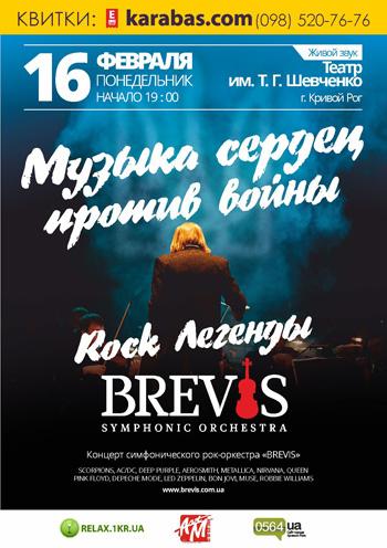 Концерт Симфонический оркестр «BREVIS» в Кривом Роге - 1