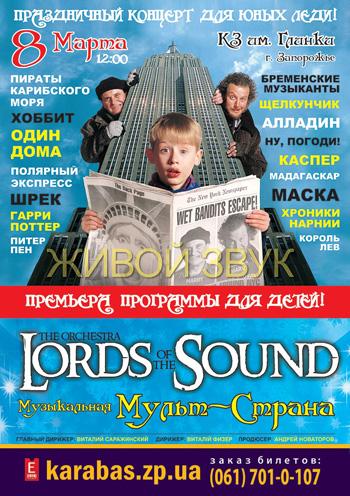 Концерт «Музыкальная мульт-страна!» от оркестра «Lords of the Sound» в Запорожье - 1