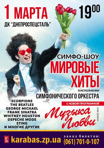 Концерт Симфо-Шоу «Мировые хиты» в Запорожье