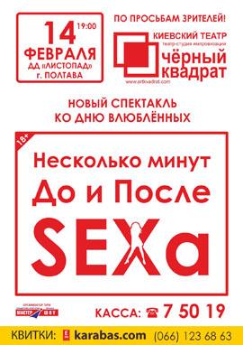 спектакль До и После SEXа в Полтаве