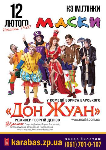 спектакль Дон Жуан в Запорожье