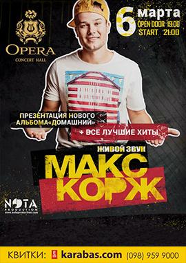 Концерт Макс Корж в Днепре (в Днепропетровске) - 1