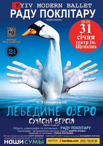 спектакль «Киев.Модерн-балет» Раду Поклитару спектакль «Лебединое озеро» в Сумах