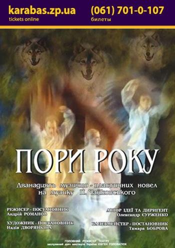 спектакль Пори року в Запорожье