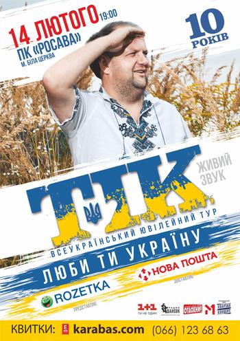 Концерт ТИК в Белой Церкви - 1
