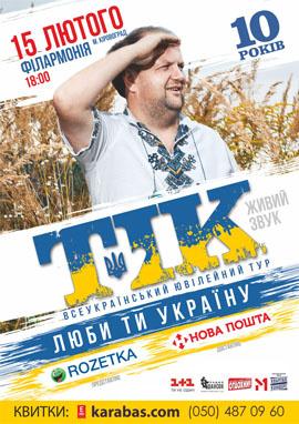 Концерт ТИК в Кировограде - 1