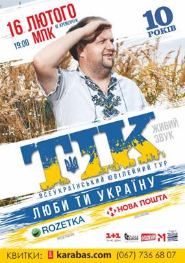 Концерт ТИК в Кременчуге - 1
