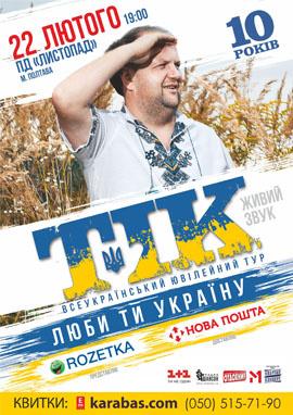 Концерт ТИК в Полтаве - 1
