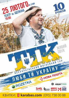 Концерт ТИК в Сумах - 1