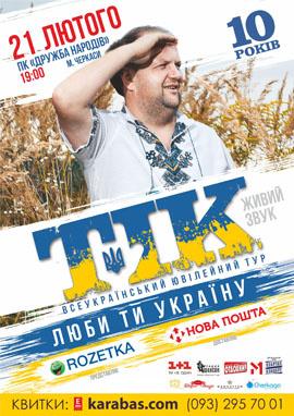 Концерт ТИК в Черкассах - 1
