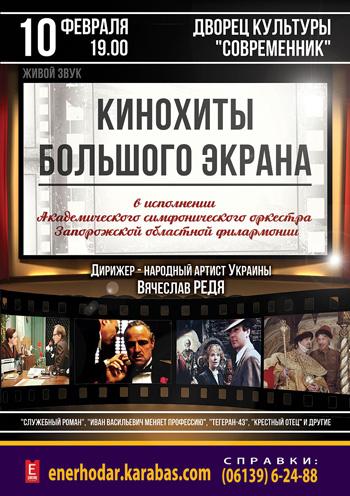 Концерт Кинохиты большого экрана в Энергодаре