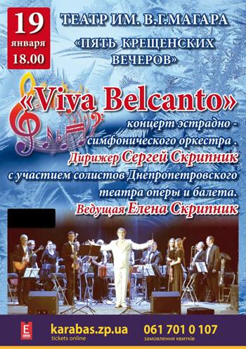 Концерт Viva Belcanto в Запорожье