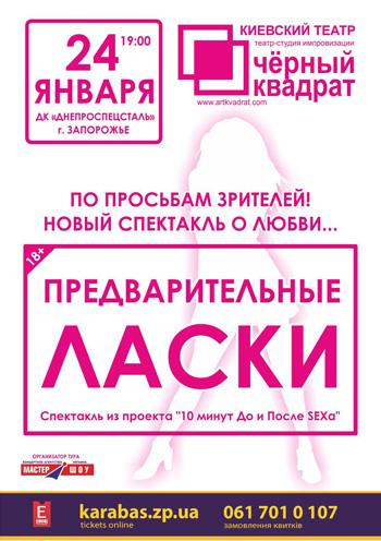 спектакль Предварительные Ласки... в Запорожье