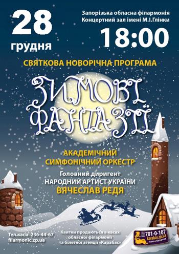 спектакль Зимние фантазии в Запорожье