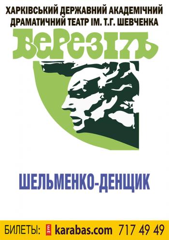спектакль Шельменко-Денщик в Харькове