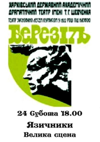 спектакль Язычники в Харькове