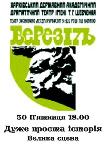 спектакль Очень простая история в Харькове