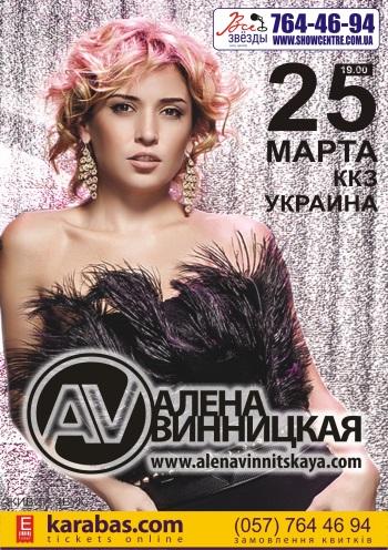 Концерт Алена Винницкая в Харькове - 1