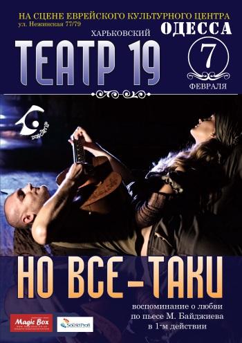 спектакль Но все-таки (Театр 19) в Одессе
