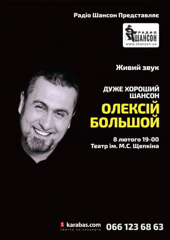 Концерт Алексей Большой в Сумах - 1