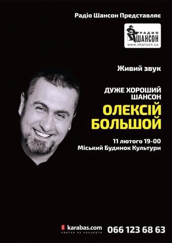 Концерт Алексей Большой в Кременчуге - 1