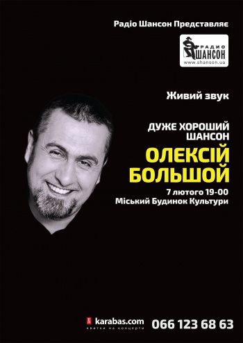 Концерт Алексей Большой в Чернигове - 1