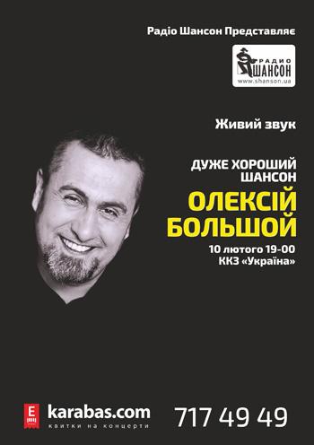 Концерт Алексей Большой в Харькове